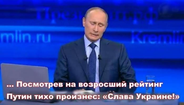 Путин тихо произнес слава украине